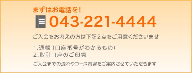 まずはお電話を! 043-221-4444